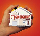 Страхование квартиры в кредит, в новостройке, на вторичном рынке